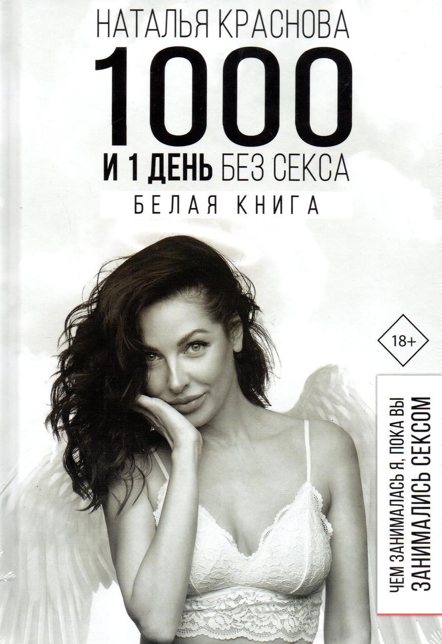 1000 и 1 ночь без секса. Белая книга. Наталья Краснова