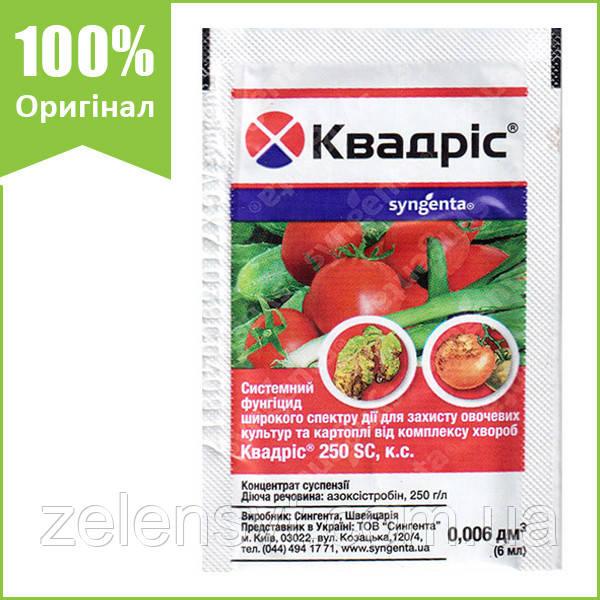 """Фунгіцид """"Квадріс"""" для томатів, огірків, цибулі, капусти, картоплі, винограду, 6 мл, від Syngenta (оригінал)"""