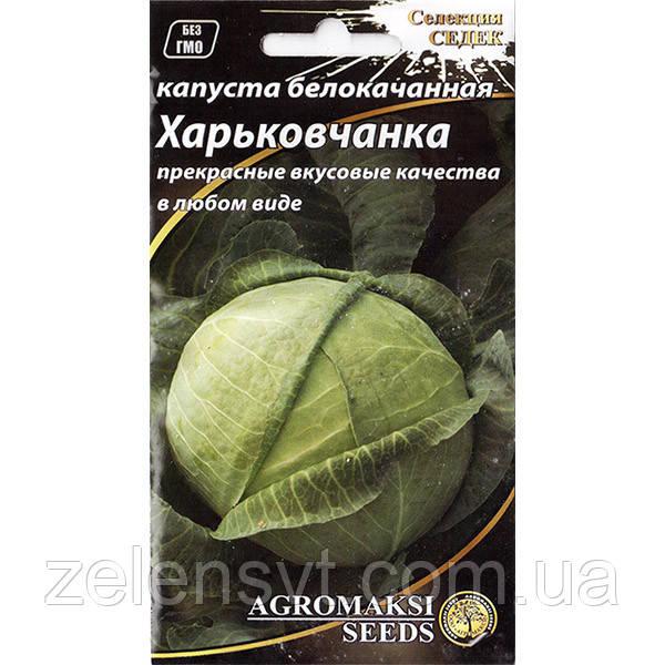 """Насіння капусти """"Харків'янка"""" (1 г) від Agromaksi seeds"""