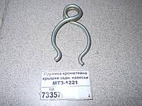 Пружина задней навески (кронштейна) МТЗ-822-1221; А61.07.002
