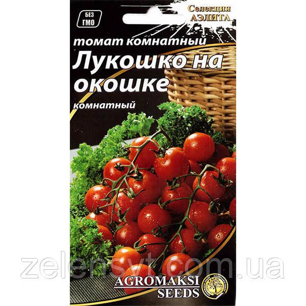 """Насіння томату """"Лукошко в віконці"""" (0,1 г) від Agromaksi seeds"""