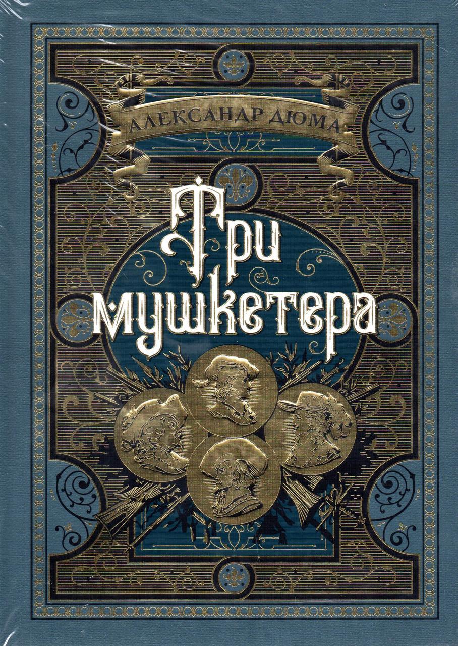 Три мушкетера (подарочное издание). Александр Дюма