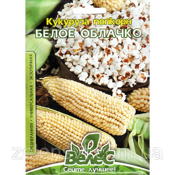 Насіння кукурудзи попкорн «Біле хмарка» (15 г) від ТМ «Велес»