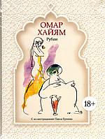 Рубаи (подарочное издание). Омар Хайям