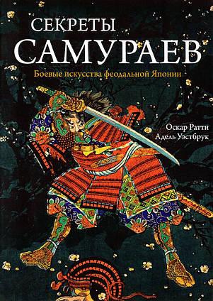 Секреты самураев. Боевые искусства феодальной Японии. Оскар Ратти, Адель Уэстбрук