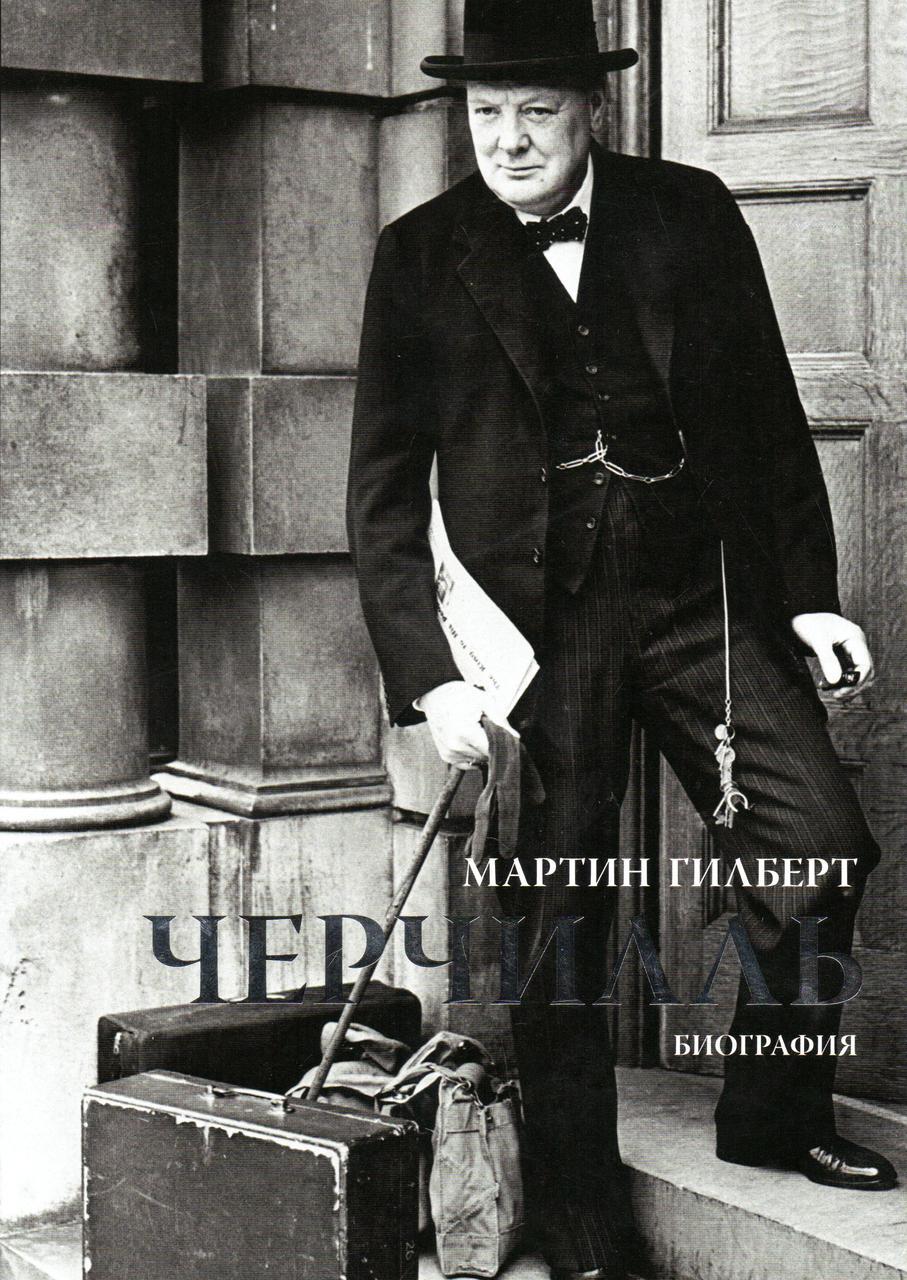Черчилль. Биография. Мартин Гилберт