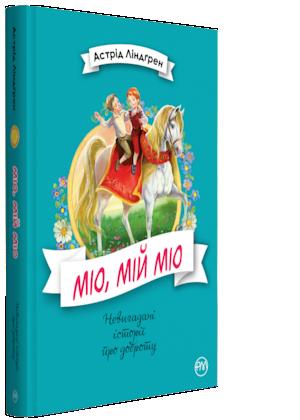 Книги для детей младшего школьного возраста. Міо, мій Міо. Астрід Ліндгрен