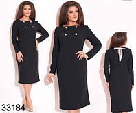 Классическое черное платье миди р.48,50,52,54,56,58,60,62