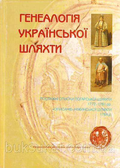 Генеалогія української шляхта: Послужні списки погарської шляхти 1772—1781 pp