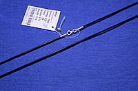 Шнурок с серебряной застежкой из силикона 45 см 1443