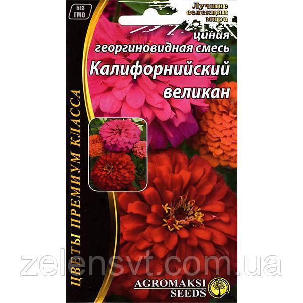 """Насіння цініі """"Каліфорнійський велетень"""" (0,3 г) від Agromaksi seeds"""