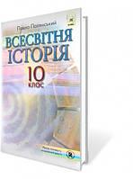 Всесвітня історія, 10 клас. Полянський П.Б.