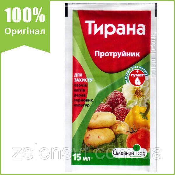"""Протруйник картоплі """"Тирана"""" 15 мл від """"Сімейний Сад"""" (оригінал)"""