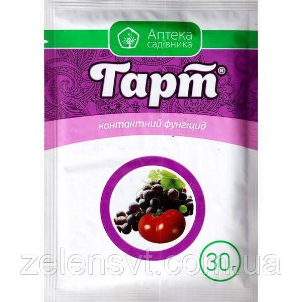 """Фунгіцид """"Гарт"""" для винограду, томатів і плодових культур, 30 г, від Ukravit (оригінал)"""