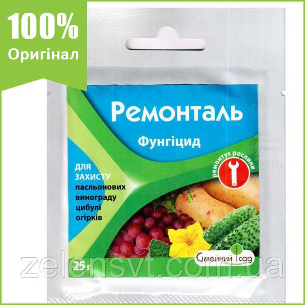 """Фунгіцид """"Ремонталь"""" для томатів, картоплі, винограду, цибулі, огірків, 25 г, від """"Сімейний Сад"""" (оригінал)"""