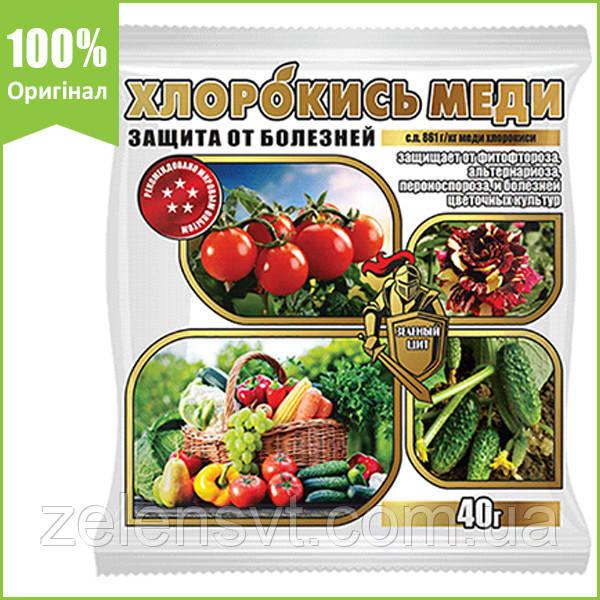 """Фунгіцид Зелений щит """"Хлорокис міді"""" (40 г) від Agromaxi (оригінал)"""