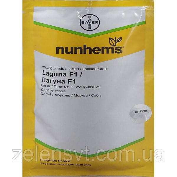 """Насіння моркви """"Лагуна"""" F1 (25000 насіння) від Nunhems"""