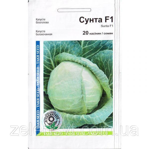Насіння капусти «Сунта» F1 (20 насіння) від Takii seeds