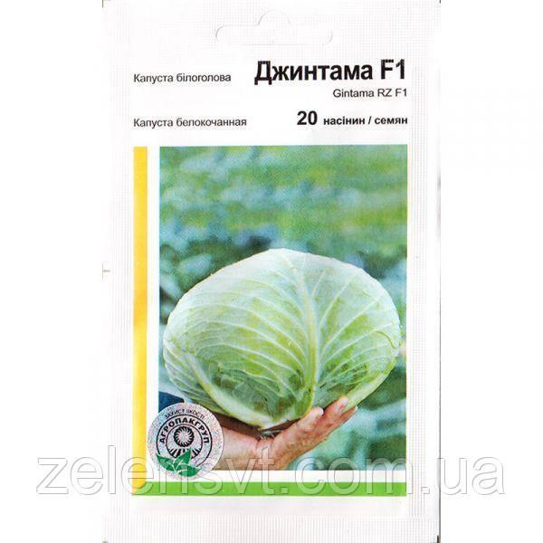 Насіння капусти «Джинтама» F1 (20 насіння) від Rijk Zwaan