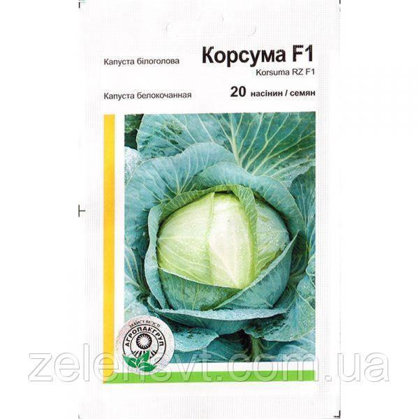 Насіння капусти «Корсума» F1 (20 насіння) від Rijk Zwaan