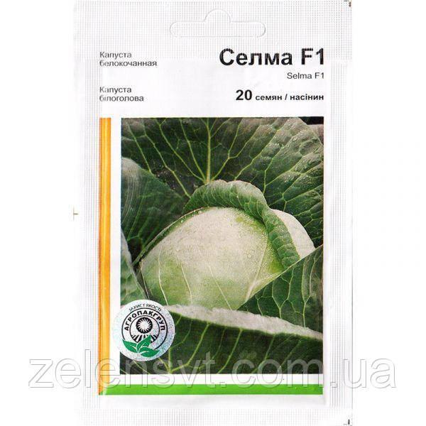 Насіння капусти «Селма» F1 (20 насіння) від Rijk Zwaan