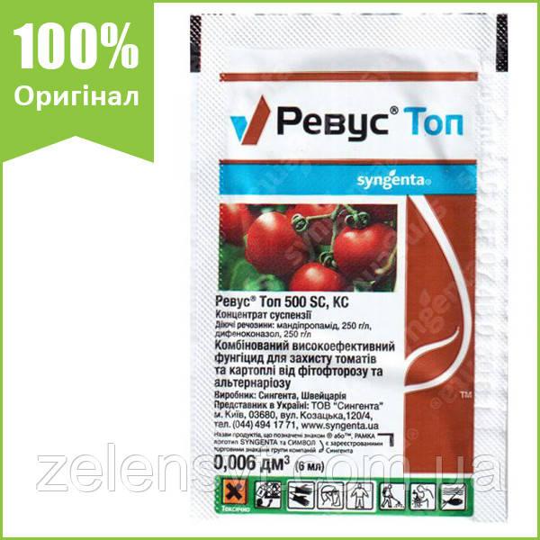"""Фунгіцид """"Ревус Топ"""" для томатів і картоплі, 12 мл, від Syngenta (оригінал)"""