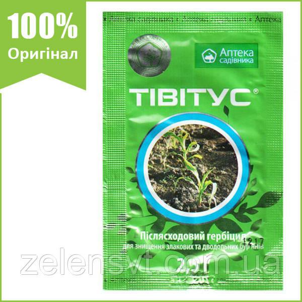 """Гербіцид """"Тівітус"""" для знищення бур'бур'янів, 2,5 м від Ukravit (оригінал)"""