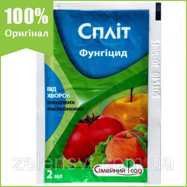 """Фунгіцид """"Спліт"""" для груші, яблуні, персика, томатів, картоплі, 100 мл, від """"Сімейний Сад"""" (оригінал)"""