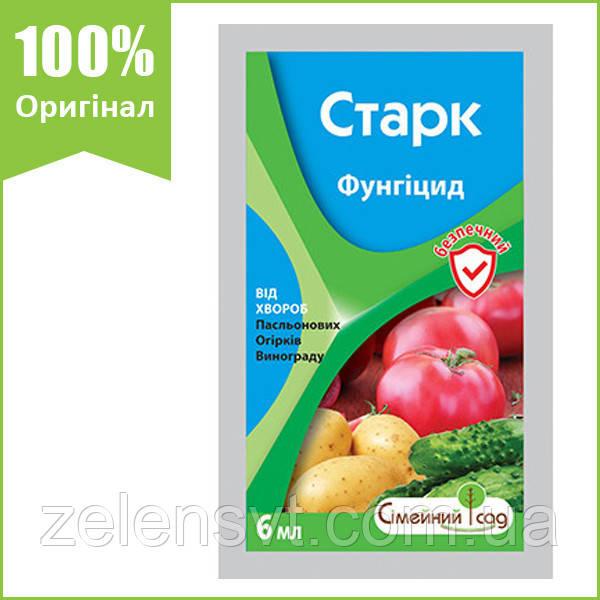 """Фунгіцид """"Старк"""" для томатів, картоплі, капусти, винограду, огірків, 20 мл, від """"Сімейний Сад"""" (оригінал)"""