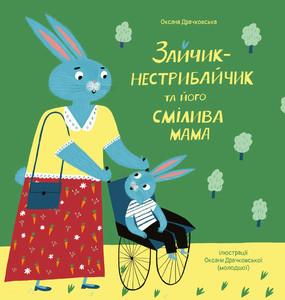 Зайчик-нестрибайчик та його смілива мама. Автор Оксана Драчковська
