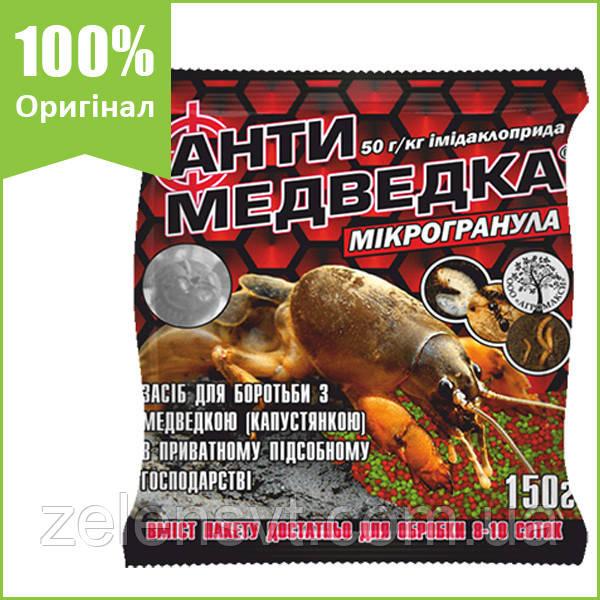 """Інсектицид """"Антімедведка"""" 600 г від Agromaxi (оригінал)"""