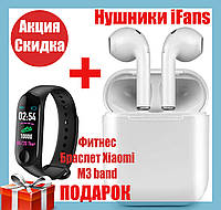 Наушники беспроводные Bluetooth ifans оригинал гарнитура с кейсом PowerBank 1000mah QualitiReplica AirPods, фото 1