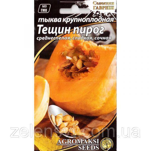"""Насіння гарбуза """"Тещин пирог"""" (3 г) від Agromaksi seeds"""