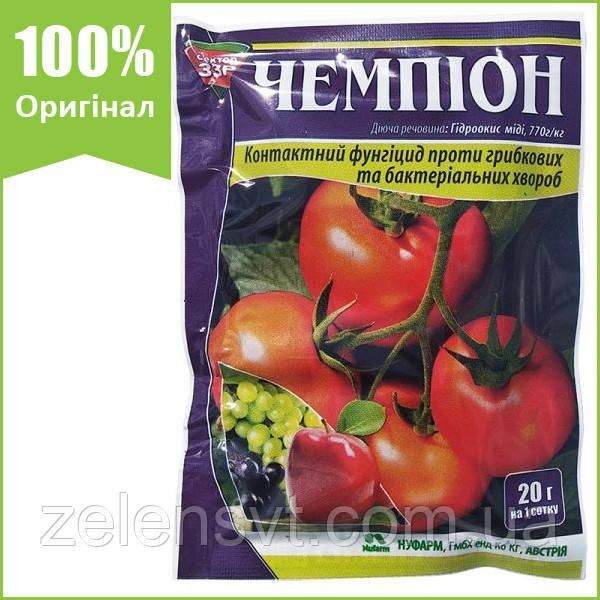 """Фунгіцид """"Чемпіон"""" для картоплі, томатів, винограду, яблуні, 20 р, від Nufarm, Австрія (оригінал)"""