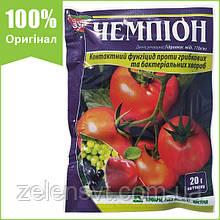 """Фунгіцид """"Чемпіон"""" для картоплі, томатів, винограду, яблуні, 20 г, від Nufarm, Австрія (оригінал)"""