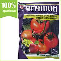 """Фунгіцид """"Чемпіон"""" для картоплі, томатів, винограду, яблуні, 40 г, від Nufarm, Австрія (оригінал)"""