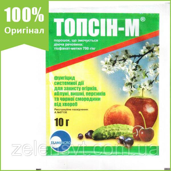 """Фунгіцид """"Топсин-М"""" для винограду, груші, яблуні, вишні, огірків, персика, 10 г, від Nippon Soda (оригінал)"""