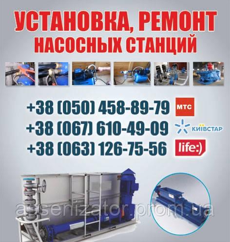 Ремонт насосной станции ИВано - Франковск. Мастер по ремонту станций. Обслуживание, ремонт насосов