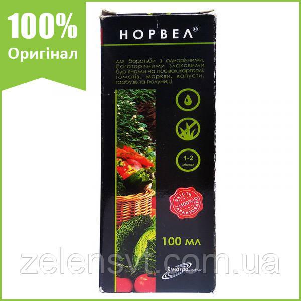 """Гербіцид """"Норвел"""" для моркви, томатів, картоплі, капусти, полуниці (100 мл) від Хімагромаркетинг, Китай"""