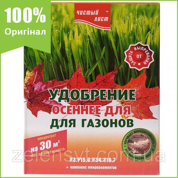 """Осіннє добриво для газону """"Чистий аркуш"""" (300 г)"""