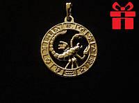 """🔥✅Кулон знак зодиака """"Скорпион"""". Позолота 18 К Xuping, медицинское золото, хьюпинг, ювелирный сплав бижутерия"""