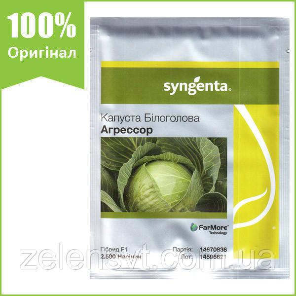 """Насіння капусти """"Агресор"""" F1 (2500 насіння) від Syngenta, фракція 2,25-2,50 мм. Оригінал з сертифікатами"""