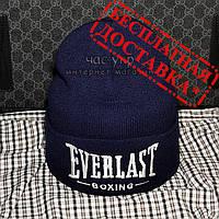 Модная Женская вязаная шапка Everlast темно-синяя демисезонная Красивая Брендовая новинка 2019 года реплика