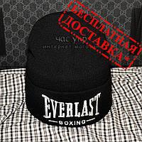 Красивая Женская вязаная шапка Everlast черная теплая модная Красивая демисезонная Еверласт реплика