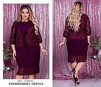 Нарядный комплект платье с кружевным пиджаком,марсала 50 52 54 56