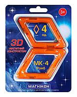 Магнитный конструкторМагникон МК-4-РБ, ромб, 4 шт.