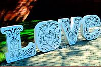Ажурные буквы LOVE для свадьбы, аренда резного декора из дерева