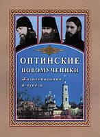 Оптинские новомученики. Жизнеописание и чудеса
