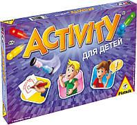 Activity (Активити)  для детей. Настольная игра, Piatnik