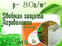 Агроволокно  Двойная защита. Бело-черное  агроволокно 80г/м² (1,6*5 м)